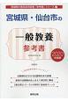 宮城県・仙台市の一般教養 参考書 2020 宮城県の教員採用試験「参考書」シリーズ2