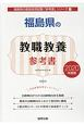 福島県の教職教養 参考書 2020 福島県の教員採用試験「参考書」シリーズ1