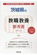 茨城県の教職教養 参考書 2020 茨城県の教員採用試験参考書シリーズ1