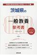 茨城県の一般教養 参考書 2020 茨城県の教員採用試験参考書シリーズ2