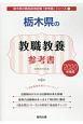 栃木県の教職教養 参考書 2020 栃木県の教員採用試験参考書シリーズ1
