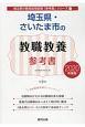 埼玉県・さいたま市の教職教養 参考書 2020 埼玉県の教員採用試験参考書シリーズ1