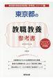 東京都の教職教養 参考書 2020 東京都の教員採用試験参考書シリーズ1