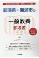 新潟県・新潟市の一般教養 参考書 2020 新潟県の教員採用試験「参考書」シリーズ2