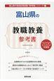 富山県の教職教養 参考書 2020 富山県の教員採用試験参考書シリーズ1