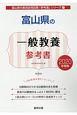 富山県の一般教養 参考書 2020 富山県の教員採用試験参考書シリーズ2