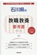 石川県の教職教養 参考書 2020 教員採用試験参考書シリーズ