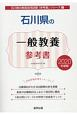 石川県の一般教養 参考書 2020 教員採用試験参考書シリーズ