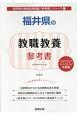 福井県の教職教養 参考書 2020 教員採用試験参考書シリーズ