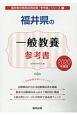 福井県の一般教養 参考書 2020 教員採用試験参考書シリーズ
