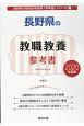 長野県の教職教養 参考書 2020 長野県の教員採用試験「参考書」シリーズ1