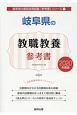 岐阜県の教職教養 参考書 2020 岐阜県の教員採用試験「参考書」シリーズ1