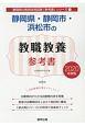 静岡県・静岡市・浜松市の教職教養 参考書 2020 静岡県の教員採用試験「参考書」シリーズ1