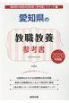 愛知県の教職教養 参考書 2020 教員採用試験参考書シリーズ
