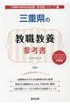 三重県の教職教養 参考書 2020 三重県の教員採用試験「参考書」シリーズ1