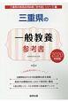 三重県の一般教養 参考書 2020 三重県の教員採用試験「参考書」シリーズ2