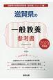 滋賀県の一般教養 参考書 2020 教員採用試験参考書シリーズ