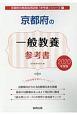 京都府の一般教養 参考書 2020 教員採用試験参考書シリーズ