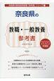 奈良県の教職・一般教養 参考書 2020 奈良県の教員採用試験「参考書」シリーズ1