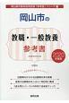 岡山市の教職・一般教養 参考書 2020 岡山県の教員採用試験「参考書」シリーズ2