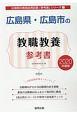 広島県・広島市の教職教養 参考書 2020 教員採用試験参考書シリーズ