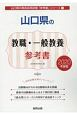 山口県の教職・一般教養 参考書 2020 山口県の教員採用試験「参考書」シリーズ1