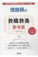 徳島県の教職教養 参考書 2020 徳島県の教員採用試験「参考書」シリーズ1