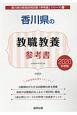香川県の教職教養 参考書 2020 教員採用試験参考書シリーズ