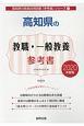 高知県の教職・一般教養 参考書 2020 教員採用試験参考書シリーズ