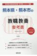 熊本県・熊本市の教職教養 参考書 2020 熊本県の教員採用試験「参考書」シリーズ1