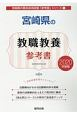 宮崎県の教職教養 参考書 2020 教員採用試験参考書シリーズ