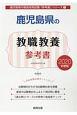 鹿児島県の教職教養 参考書 2020 教員採用試験参考書シリーズ