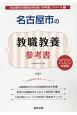 名古屋市の教職教養 参考書 2020 教員採用試験参考書シリーズ