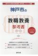 神戸市の教職教養 参考書 2020 教員採用試験参考書シリーズ