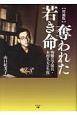 奪われた若き命<増補版> 殉難の学徒兵・木村久夫の生涯