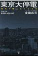 東京大停電 電気が使えなくなる日