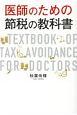 医師のための節税の教科書