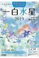 九星開運暦 一白水星 2019
