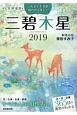 九星開運暦 三碧木星 2019