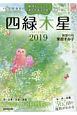 九星開運暦 四緑木星 2019