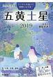 九星開運暦 五黄土星 2019
