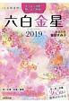 九星開運暦 六白金星 2019