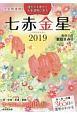 九星開運暦 七赤金星 2019