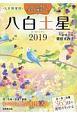 九星開運暦 八白土星 2019
