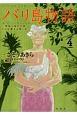 バリ島物語~神秘の島の王国、その壮麗なる愛と死~ (4)