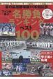 夏の高校野球第100回記念 ファンが選ぶ名勝負ランキングベスト100