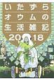 いたずらオウムの生活雑記 2018