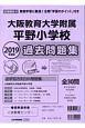 大阪教育大学附属平野小学校 過去問題集 2019 <近畿圏版>9