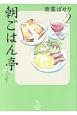 朝ごはん亭 (2)