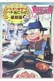 なぎら健壱 バチ当たりの昼間酒 (3)